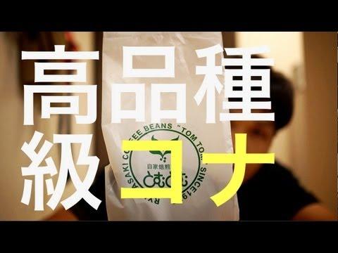 【プチ贅沢】ハワイ コナ No1【珈琲豆や とむとむ】NEX-5R