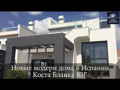 Новые недорогие модерн дома в Испании, в Сьюдад Кесада, Коста Бланка ЮГ