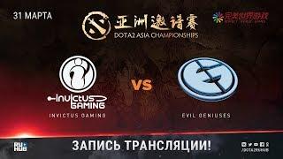 Invictus Gaming vs Evil Geniuses, DAC 2018 [Maelstorm, Jam]