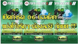 FIFA Online 3 : เปิดการ์ด 06 บอลโลกแม่งโก้จริมๆ ต้องลอง ถุ้ยยย !!, fifa online 3, fo3, video fifa online 3