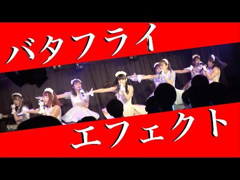 【@17】 バタフライ・エフェクト LIVE ver. / あっとせぶんてぃーん