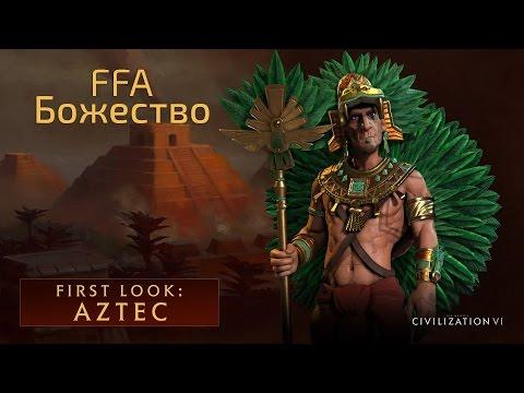 Civilization 6 Божество. Серия №1: Ацтеки Завоёвывают Мир