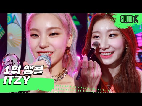 ITZY 'Not Shy' 뮤직뱅크 1위 앵콜 직캠 (ITZY First Win Encore Fancam) │ @MusicBank 200828