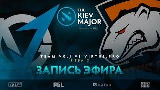 Team VG.J vs Virtus.pro, The Kiev Major, Play-Off, game 3 [Lex, 4ce]