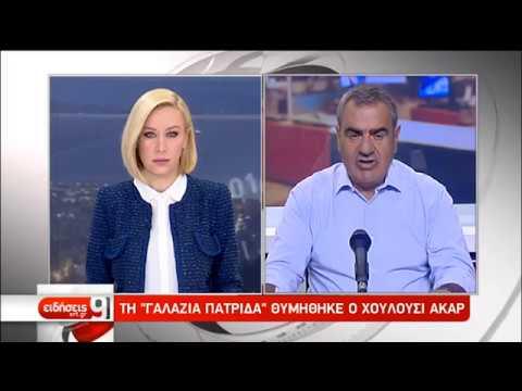 Τις προκλήσεις της Άγκυρας έθεσαν Δένδιας-Παναγιωτόπουλος στο συμβούλιο ΥπΕξ της ΕΕ |29/08/19|ΕΡΤ
