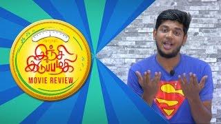 Inji Iduppazhagi Movie Review | Arya | Anushka Kollywood News 27/11/2015 Tamil Cinema Online