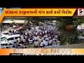 Trapping BJP MP KC Patel Case, Congress Protest against  K.C Patel ॥ Sandesh News