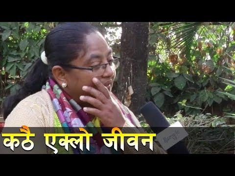 (रुँदै पिडा पोख्दै स्व.शिव रेग्मी पत्नी । एक्लो हुँदा... 19 minutes.)