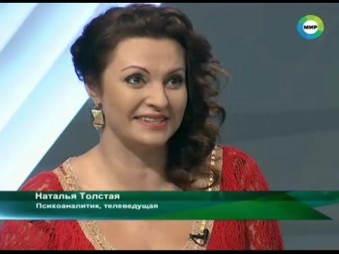 Наталья Толстая - На что готовы женщины ради мужчин (ТК Мир)