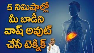 How to Detox Your Body & Liver | Fertilizers Side Effects | Dr Manthena Satayanarayana Raju Videos