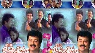 Cid Unnikrishnan 1994: Full Length Malayalam Movie