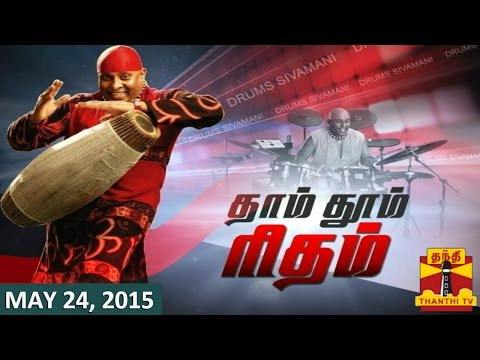 Dhaam Dhoom Rhythm   Exclusive Interview with Drums Anandan Sivamani   Thanthi TV
