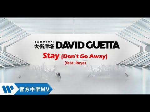 David Guetta 大衛庫塔 - Stay (Don't Go Away) feat. Raye (華納official HD 高畫質官方中字版)