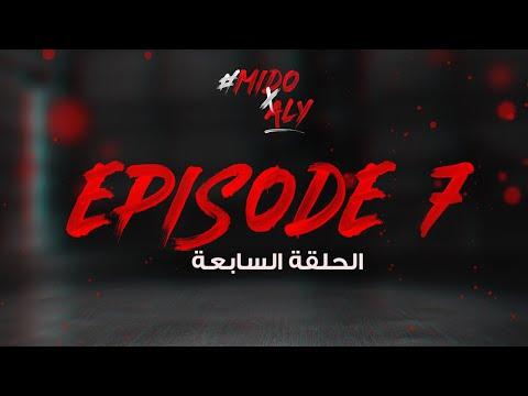 """الحلقة 7 من برنامج """"ميدو x علي""""..أحمد حسام وصعوبات العثور على ملابس مناسبة لوزنه"""