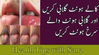 Hello Friends!Welcome to my channel Health Tips with Sana.hope you good and doing well in your life in this video i will show you how to DIY peel off lip stainmake your lips naturally pink or red by Health Tips with Sana in Urdu / Hindi.in  this video you can get all three problem in one solution in a very fast action result you can also like and subscribe my channel the link is given below :https://www.youtube.com/channel/UCMFSvYPL2uMquEL-pvvD8yQGet bright & clear complexionremove acne, pimplesSuper effective spinach face maskhttps://www.youtube.com/watch?v=M5wCtOrzLpwKhoon ki Kami ka ilaaj (خون کی کمی کا علاج)in Urduhttps://www.youtube.com/watch?v=mmuzXuvyUJQHair Straightening at home بالوں کو بغیر مشین کے سیدھا کریں(natural ingredients/without heat)https://www.youtube.com/watch?v=efkLMQhiiTsHow to get silky smooth hair at home.Sardiyon main balon ko dryness sy mehfoose rakhain in urduhttps://www.youtube.com/watch?v=Mw0_M0Cfai8Make your own BB cream Homemade in Urdu/Hindi (Must watch it)https://www.youtube.com/watch?v=1m63TjOKMqIHow to get rid of spot in urdu / hindihttps://www.youtube.com/watch?v=WwZFiWYHHnwBest winter care body moisturiser /Make your skin smooth and flawless(101% effective moisturizer)https://www.youtube.com/watch?v=wOySUijWyAQhow to get long, soft, shiny, healthy hair home remedies for shiny, healthy hair YouTubehttps://www.youtube.com/watch?v=Acfo7WJ6wo4if you like it please don't forget for like and subscribe me#diy lip stain food coloring#diy lip stain peel#diy lip stain with lipstick#diy natural lip stain#diy lip stain vaseline#diy lip stain with kool aid#diy berry lip stain#diy peel off lip stain without glue