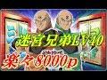 遊戯王デュエルリンクス 迷宮兄弟LV40に超楽々8000p周回!!デッキレシピ公開!!