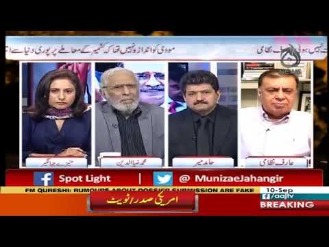 Spot Light with Munizae Jahangir | 10 September 2019 | Aaj News