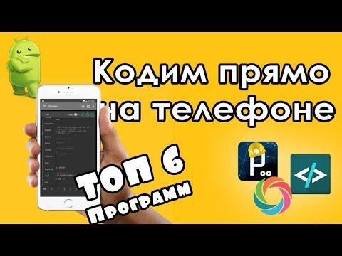 ТОП 6 ПРИЛОЖЕНИЙ НА АНДРОИД ДЛЯ ПРОГРАММИСТОВ онлайн видео