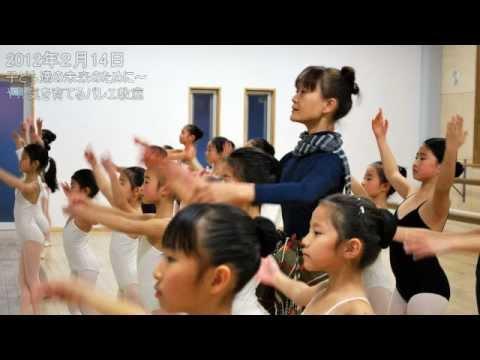 【夕刊 NET-IB】子ども達の未来のために~ヤル気を育てるバレエ教室