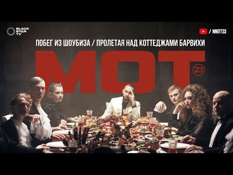 Мот - Побег из шоубиза / Пролетая над коттеджами Барвихи (премьера клипа) (видео)