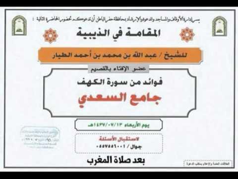 ( فوائد سورة الكهف ) محاضرة  في جامع السعدي بالذيبية بحفر الباطن مغرب الأربعاء 13-7-1437هـ