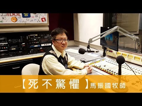 電台見證 馬振國牧師 (死不驚懼) (03/18/2018 多倫多播放)