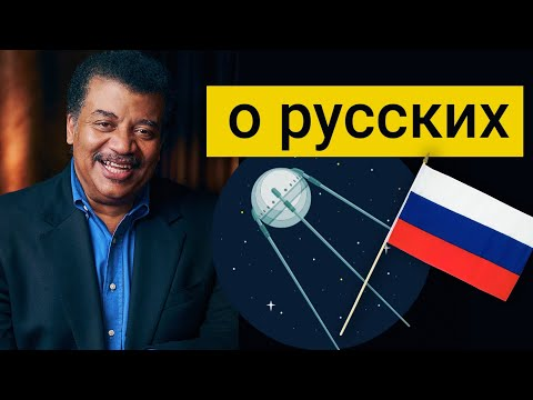 Ученый астрофизик о русских.
