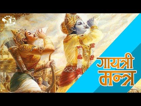 (Gayatri Mantra गायत्री मन्त्र | New Gayatri Matra | Sairam Pictures  | - Duration: 2 minutes, 29 seconds.)