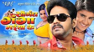 सौगंध गंगा मईया के - Saugandh Ganga Maiya Ke - Latest Bhojpuri Movie - Bhojpuri Film | Full Movie