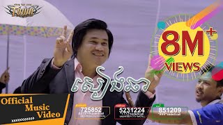 Khmer Music - សៀងឆា - ពែកមី