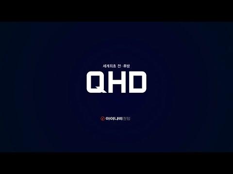 아이나비 퀀텀 - QHD