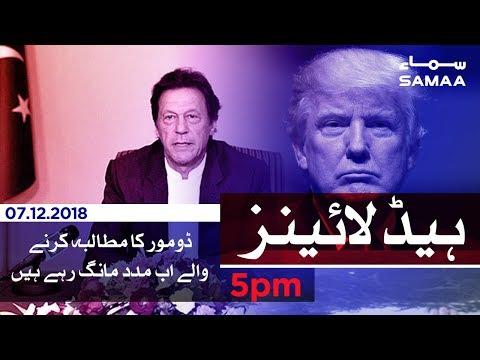 Samaa Headlines - 5PM - 07 December 2018