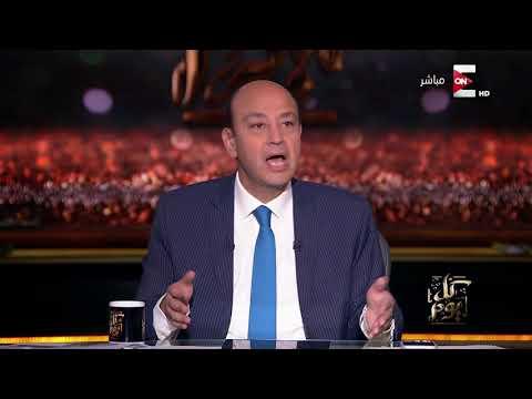 العرب اليوم - شاهد: عمرو أديب يطالب