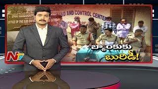 White Collar Gang Arrested in Kadapa || Cheating Banks Using Fake Statements