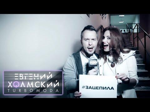 Группа H2O - Зацепила! (видеоролик)