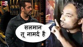Video Bigg Boss 11: Zubair ने कहा Salman नामर्द है, इसलिए तो उसकी शाद्दी नही हो रही है !! MP3, 3GP, MP4, WEBM, AVI, FLV Oktober 2017