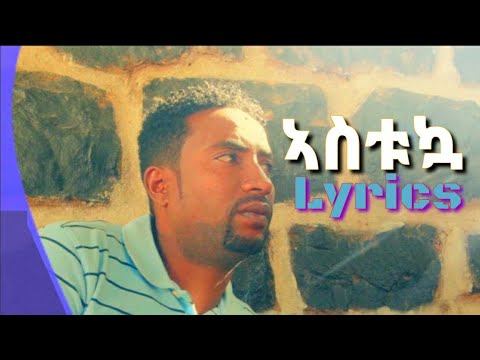 Eritrean music Bereket berhane (Astuka) Lyrics