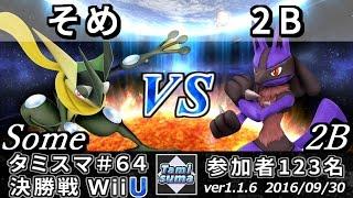 Tamisuma 64 Finals: Some (Greninja) vs. 2B (Lucario)