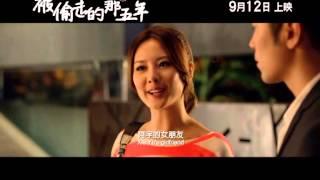 Nonton 《被偷了的那五年 - The Stolen Years》電影預告 9月12日 揭開秘密 - 中國平安 Film Subtitle Indonesia Streaming Movie Download