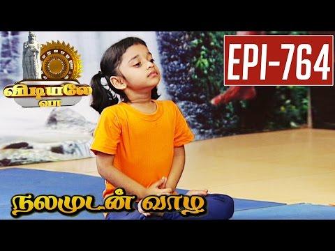 Vidiyale-Vaa-Epi-764-Nalamudan-Vaazha-Rabbit-Pose-20-04-2016