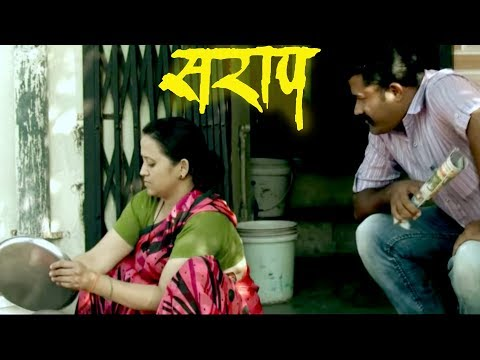 Video A husband and wife Story - Marathi Short Film - Sarap (curse) download in MP3, 3GP, MP4, WEBM, AVI, FLV January 2017