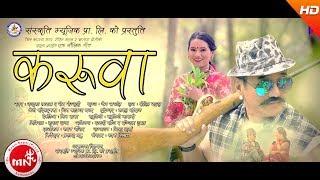 Tame Karuwa - Khem Century & Januka Tamang Ft. Ramji Khand & Ranjita Gurung