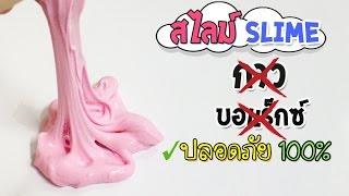 สอนทำสไลม์ไม่ใช้กาว ไม่ใช้บอแร็กซ์ ไม่มีสารอันตราย ปลอดภัย100% | How to make Slime without Glue