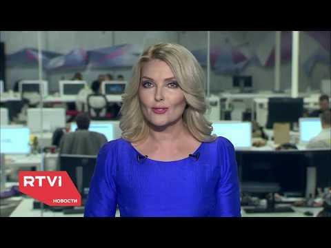 Выпуск новостей в 17:00 СЕТ с Марианной Минскер - DomaVideo.Ru