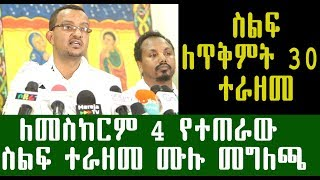 ሰበር ዜና በጉጉት ሲጠበቅ የነበረው የ መስከረም 4ቱ ህዝባዊ ሰልፍ ተራዘመ | Ethiopia