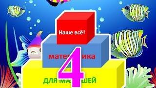 Математика для малышей. Цифра и число 4