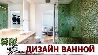 Лучшие Современные идеи дизайна Ванных Комнат