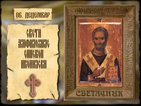 СВЕТАЧНИК 6. ДЕЦЕМБАР