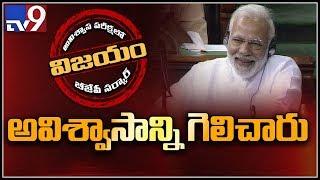 Video No-Confidence Motion : Modi-led NDA wins trust vote after 12-hour debate - TV9 MP3, 3GP, MP4, WEBM, AVI, FLV Juli 2018