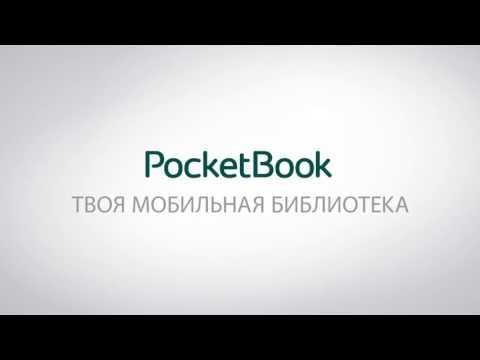 PocketBook Touch Lux